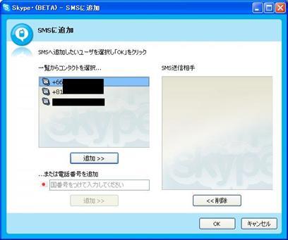 skype2.5_sms2.JPG